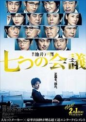 七つの会議映画動画.jpg